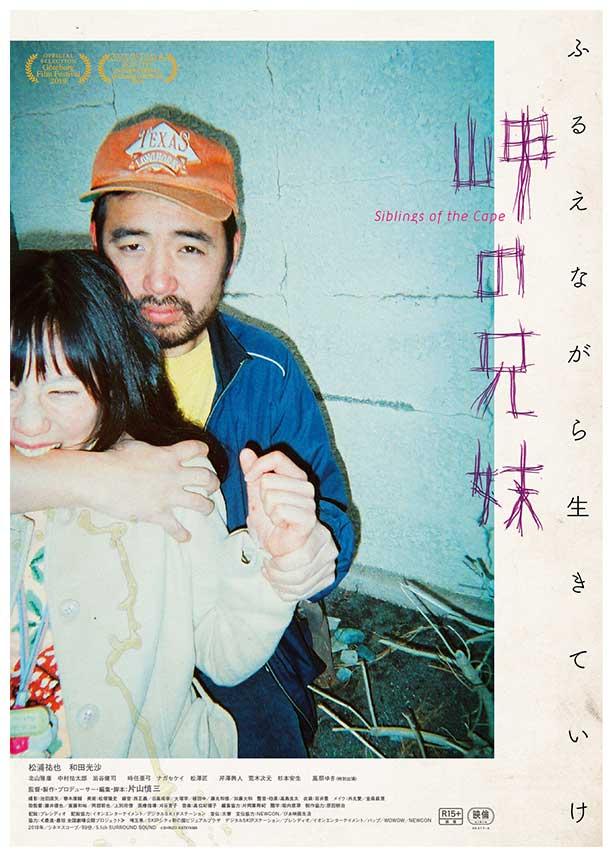 『岬の兄妹』(c)SHINZO KATAYAMA
