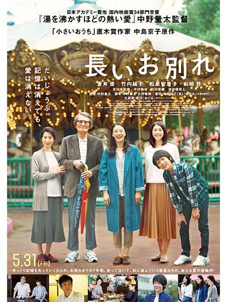 (C) 2019「長いお別れ」製作委員会 (C) 中島京子/文藝春秋