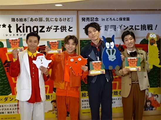 「s**t kingz」のshoji、kazuki、NOPPO、Oguri(左から)