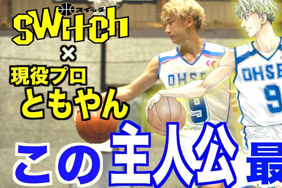 いまアツいバスケで夢のコラボ YouTuber「ともやん」が漫画「switch」主人公になりきり!