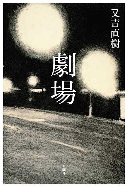 原作はピース又吉の同名小説