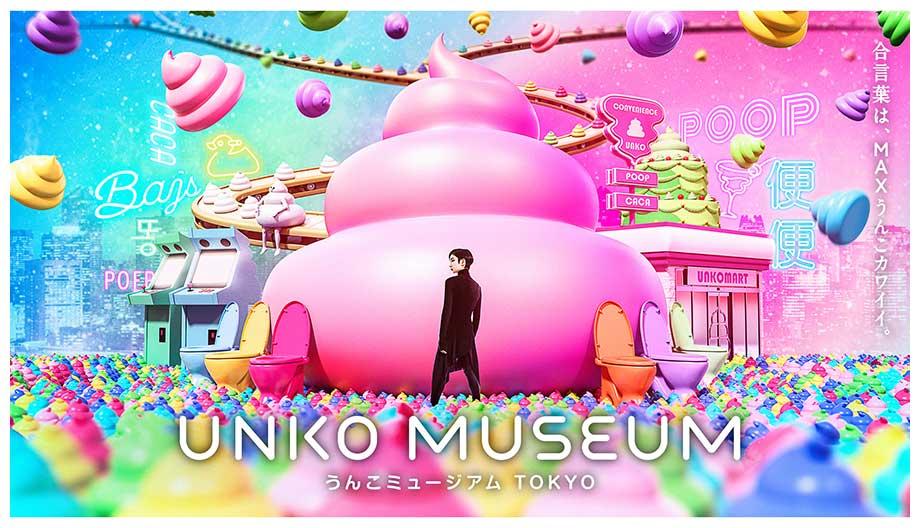 お台場にやってくる「うんこミュージアム TOKYO」
