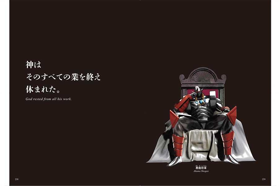 「超人総選挙2017」で1位になった悪魔将軍(学研の図鑑「キン肉マン『超人』」)