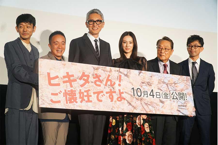 映画「ヒキタさん! ご懐妊ですよ」完成披露上映会