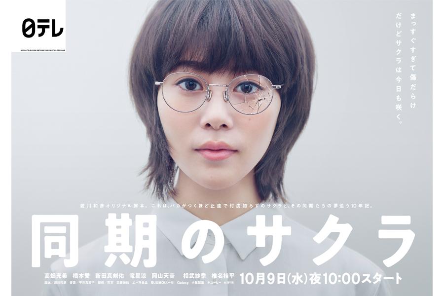 高畑充希主演「同期のサクラ」ポスタービジュアル (C)日本テレビ