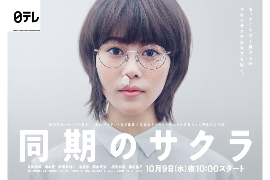 秋ドラマ話題作 高畑充希主演の日テレ「同期のサクラ」ポスタービジュアルが完成