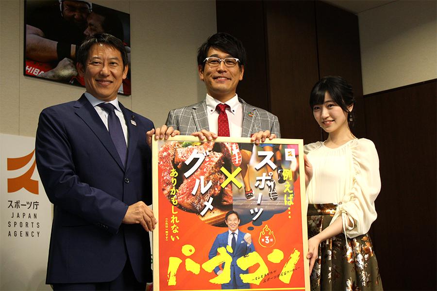 古坂大魔王がスポーツ庁長官室で即興ハカを披露「ピコハカ考えます」