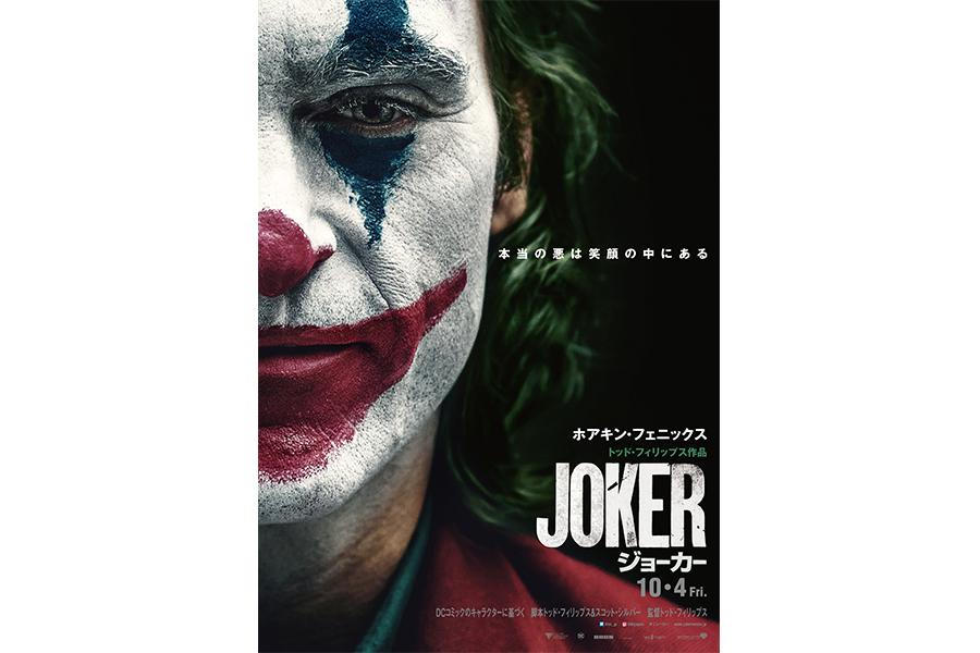 話題の映画「ジョーカー」をどっちで観る?「ドルビーシネマ」VS「 IMAXレーザー」