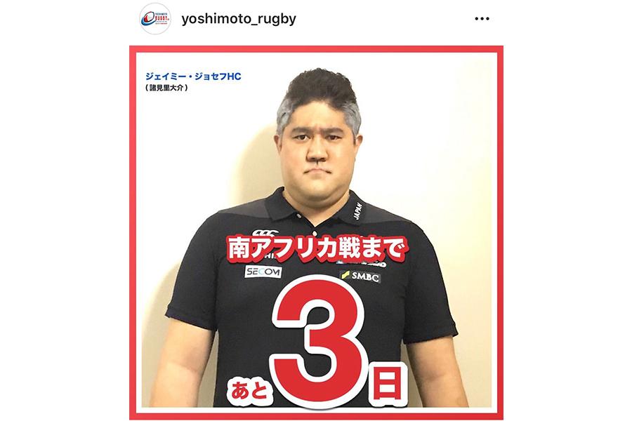 インスタグラムより@yoshimoto_rugby