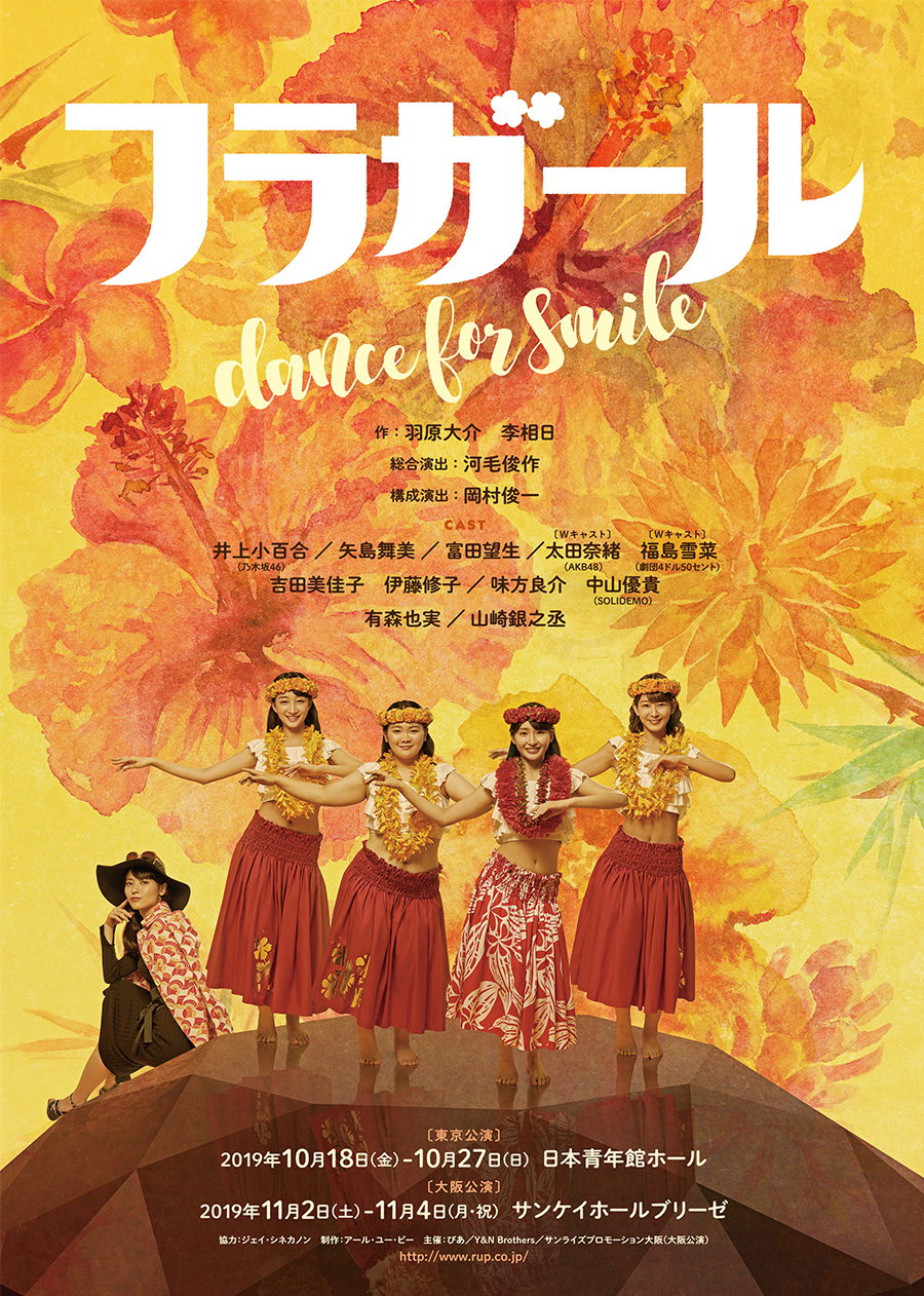 舞台「フラガール -dance for smile-」