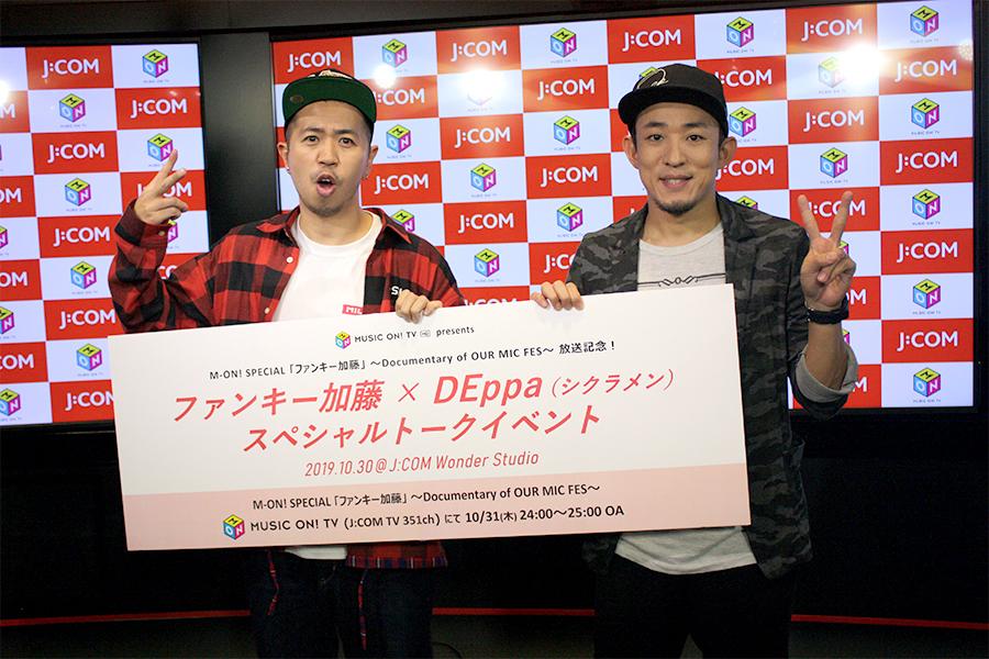 トークイベントに登場したファンキー加藤(右)とシクラメンのDEppa