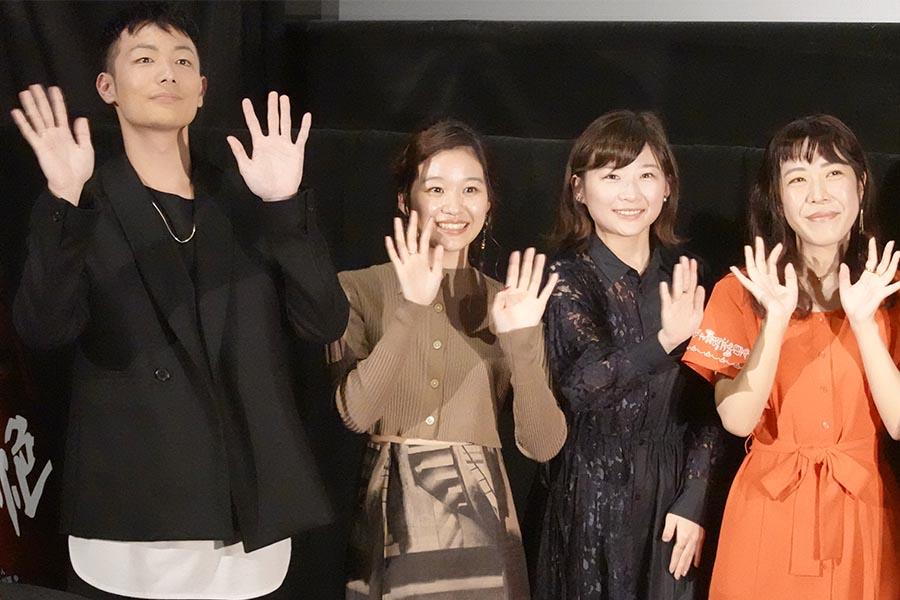 登壇した(左から)田中俊介、森田想、伊藤沙莉、山田佳奈監督