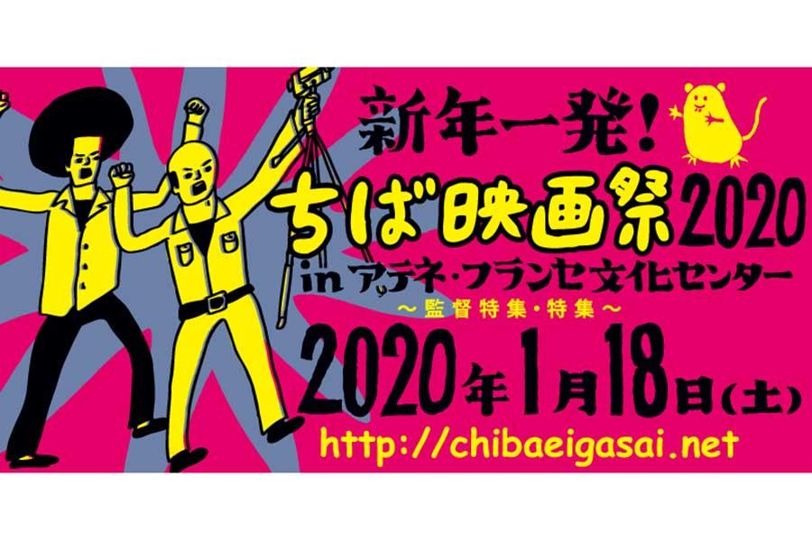 「翔んで埼玉」だけじゃない!「ちば映画祭」東京進出で「埼玉県人の皆さんも大歓迎」