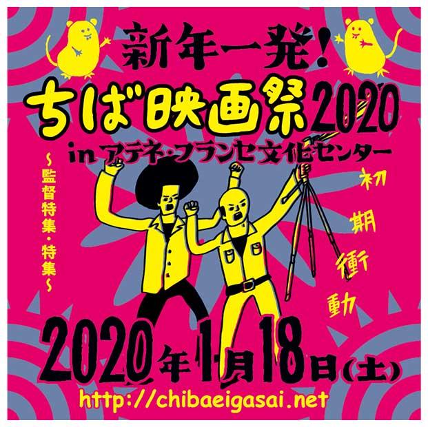2020年1月18日に開催される「ちば映画祭」