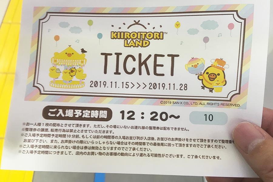 遊園地のチケットをイメージした整理券