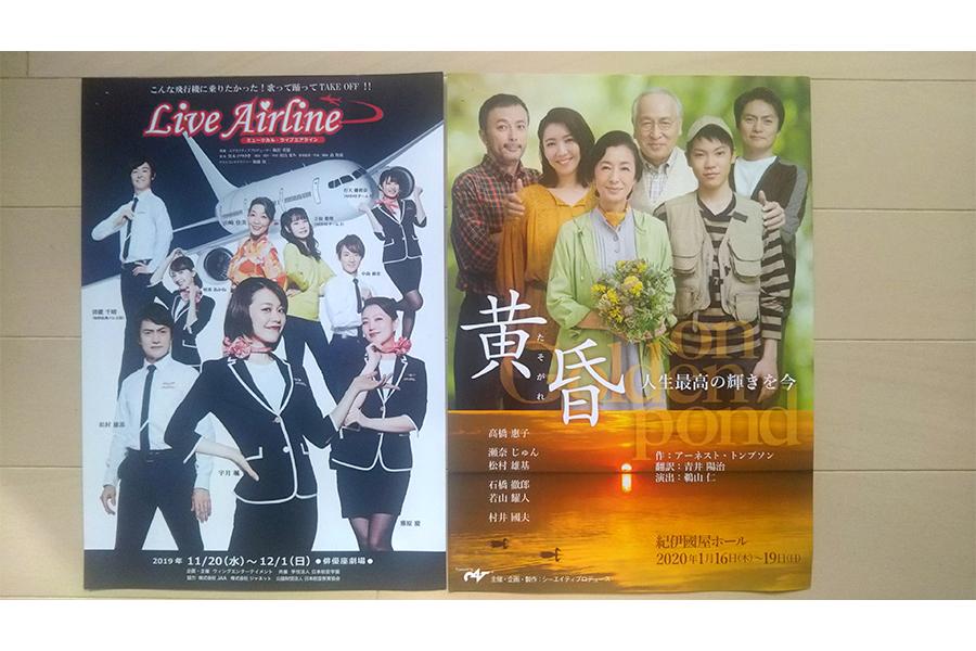 11月20日からのミュージカル「Live Airline」と2019年1月からの舞台「黄昏 人生最高の輝きを今」のチラシ