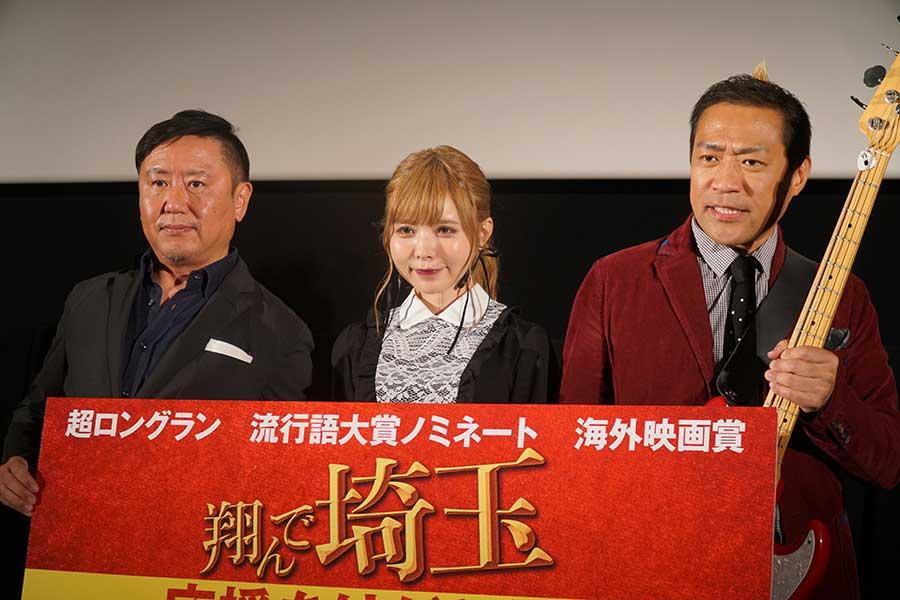 「翔んで埼玉」県民の日に上映会 武内監督、はなわ、益若つばさ降臨…熱烈ファン興奮
