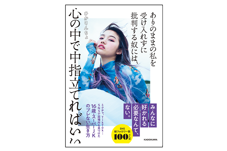 発売後すぐに重版が決まった「ありのままの私を受け入れずに批判する奴には、心の中で中指立てればいい」(KADOKAWA)