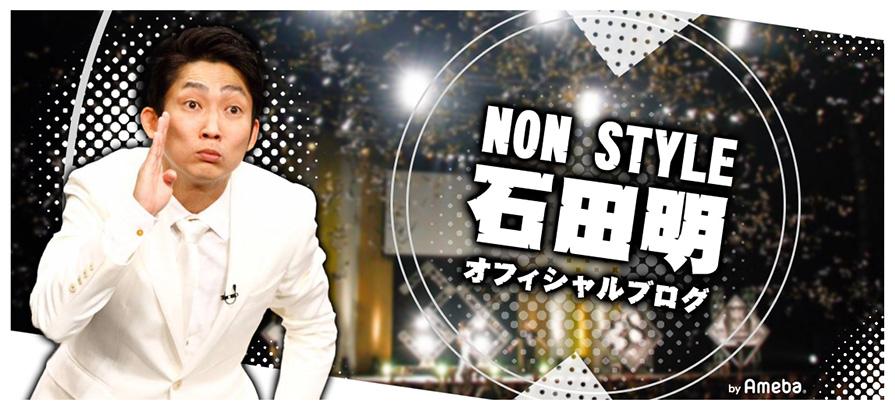 ブログを更新したノンスタイル石田明 (C) NON STYLE 石田明オフィシャルブログ Powered by Ameba