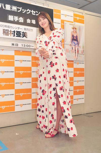 稲村 亜美 結婚