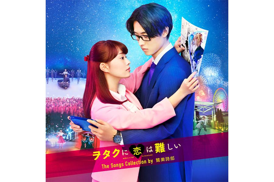 映画「ヲタ恋」劇中歌アルバム発売決定! 菜々緒×ムロツヨシのデュエット曲も収録