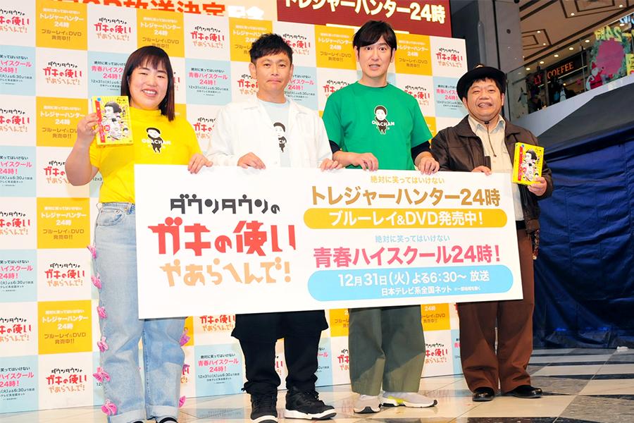 左からゆりあんレトリィバァー、遠藤章造、田中直樹、藤原寛副社長