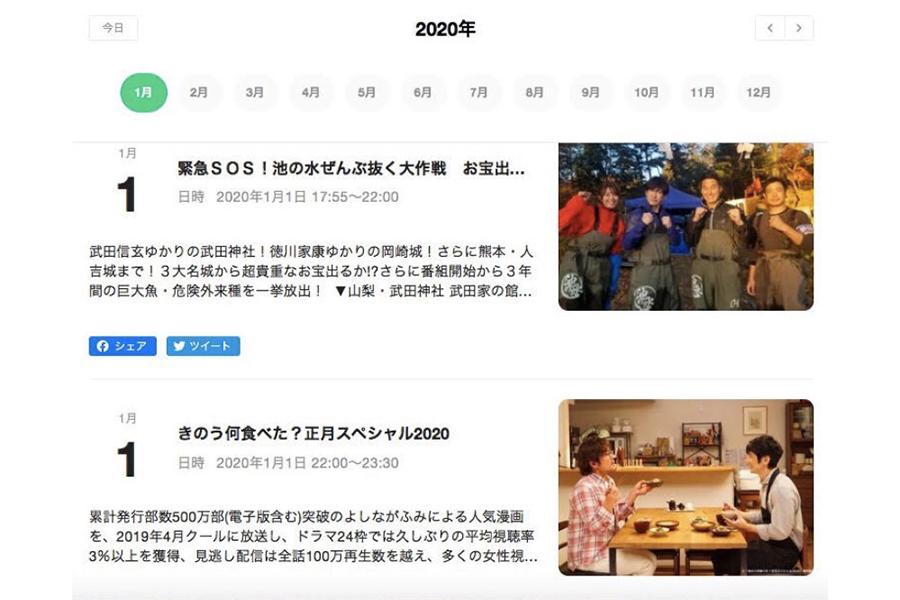 「TimeTree」のテレビ東京公開カレンダー画面(テレビ東京提供)