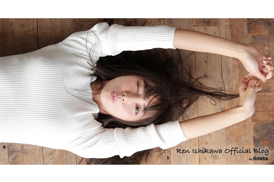 ブログを更新した石川恋 (C)石川恋オフィシャルブログ Powered by Ameba