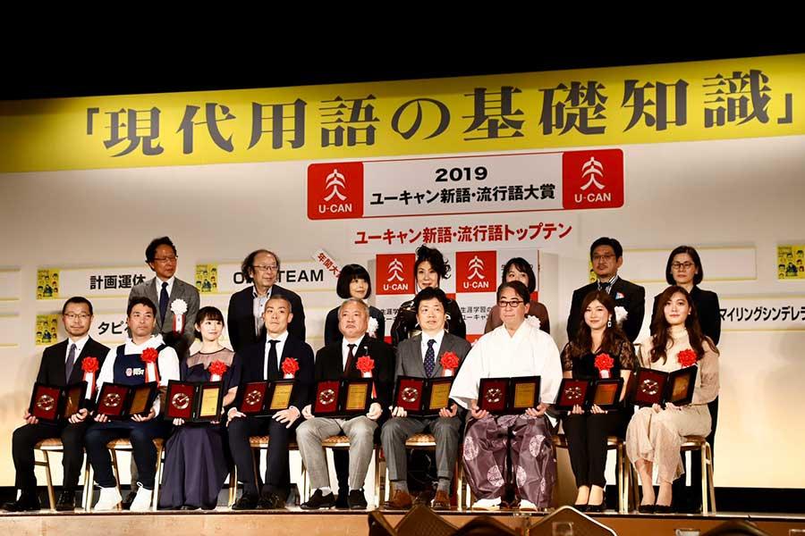 2019ユーキャン新語・流行語大賞の表彰式【写真:山口比佐夫】
