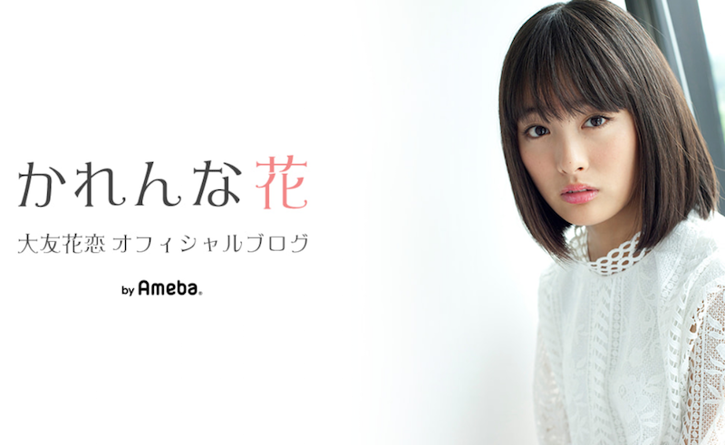 (C)大友花恋オフィシャルブログ Powered by Ameba