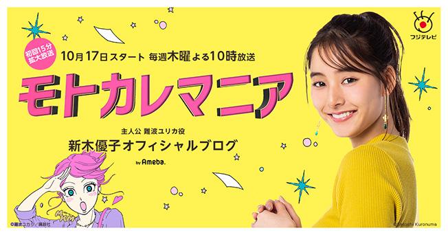 新木優子がブログで公開(C)新木優子オフィシャルブログ「モトカレマニア」 Powered by Ameba