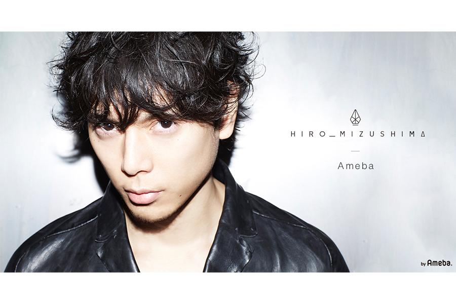 (C)水嶋ヒロオフィシャルブログ Powered by Ameba
