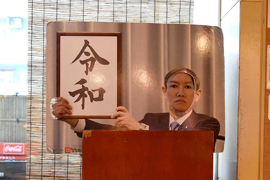 2019年は「令和の顔ハメ」もトレンドだった。東京都多摩市・永山健康ランド竹取の湯の令和看板(2019年撮影)