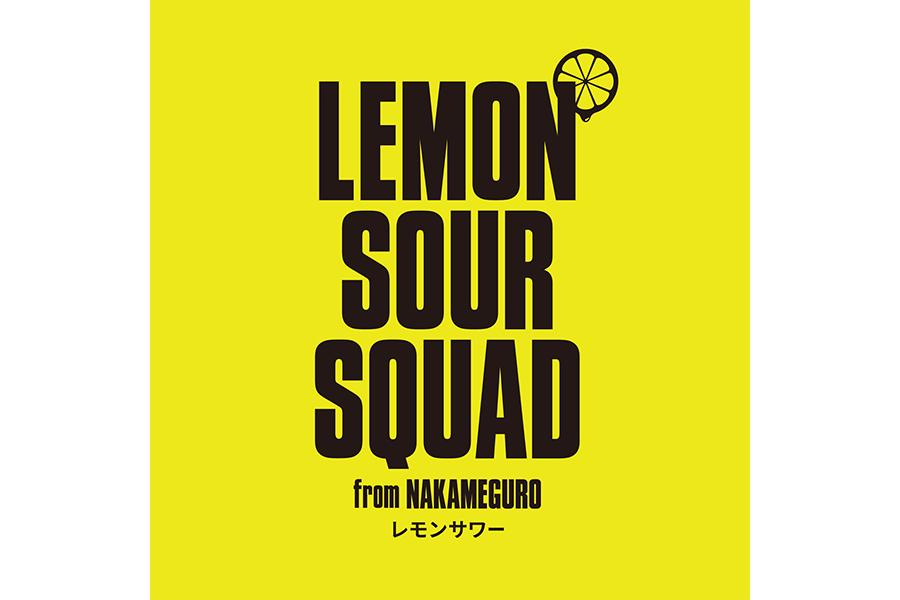 「LEMON SOUR SQUAD from NAKAMEGURO」(LDH提供)