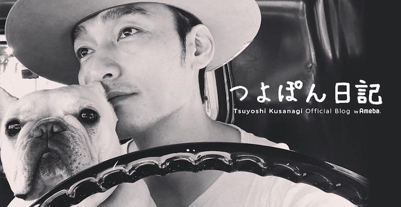 (C)草なぎ剛オフィシャルブログ Powered by Ameba
