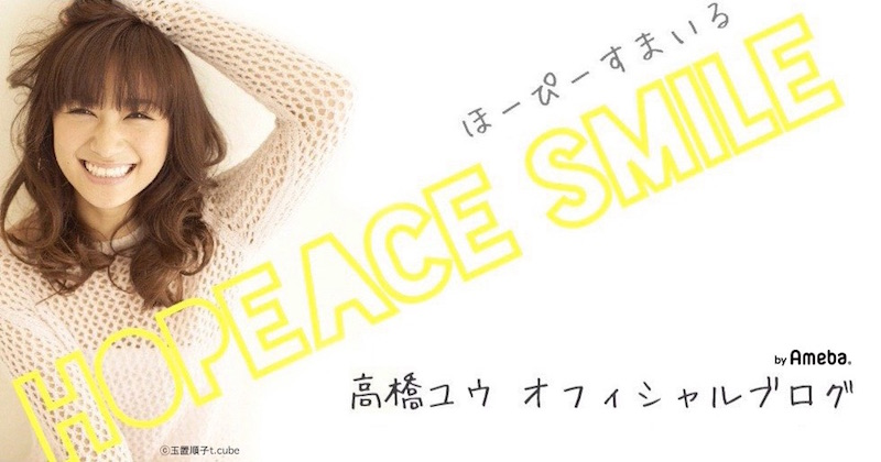 (C)高橋ユウオフィシャルブログ Powered by Ameba