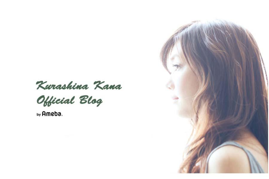 (C)倉科カナ オフィシャルブログ Powered by Ameba