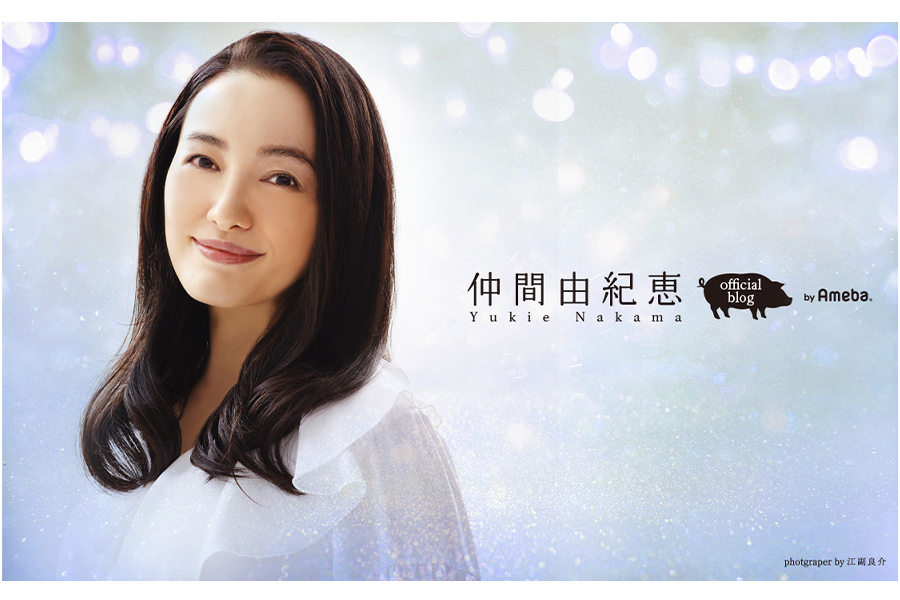 【画像:(C)仲間由紀恵 オフィシャルブログ Powered by Ameba】