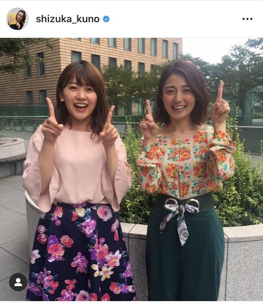 久野アナが尾崎アナとの2ショットを大放出 インスタグラムより@shizuka_kuno