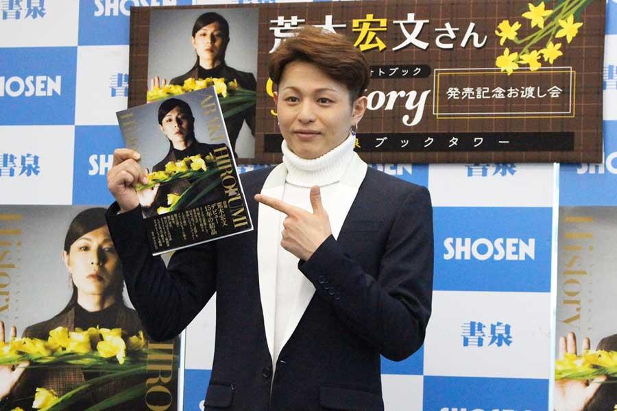 2.5次元俳優・荒木宏文「イメージ通り」のセルフプロデュース写真集発売