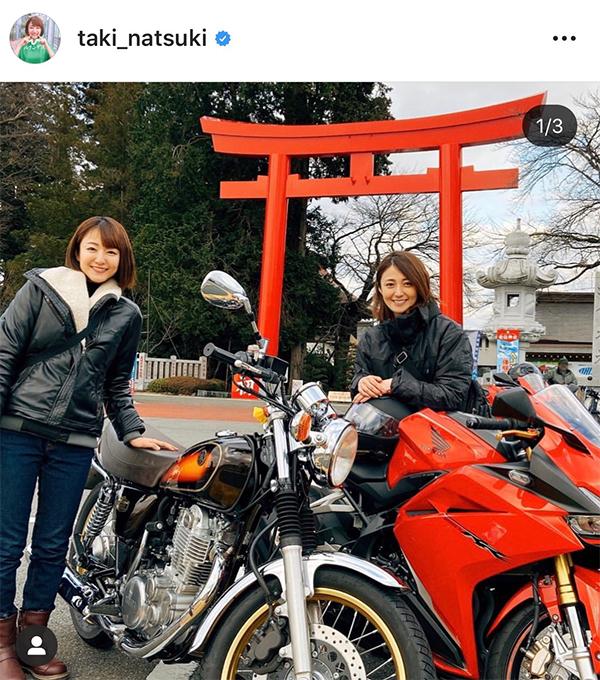 バイク好き!日テレ滝アナのフルフェイス姿に「目だけでも可愛い」