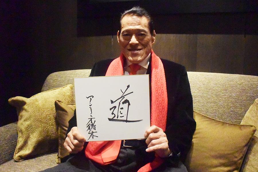 今年の漢字は「道」と色紙にしたためた