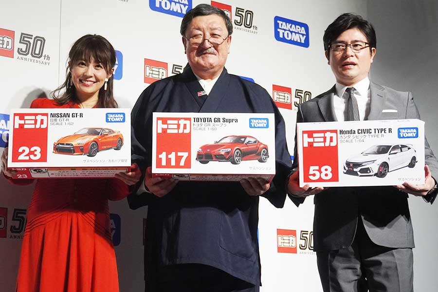 「トミカ50周年記者発表会」に登場した(左から)小林麻耶アナ、タカラトミーの富山幹太郎会長、安東弘樹アナ