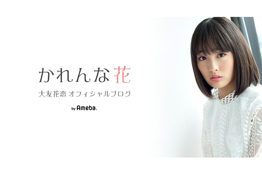 (C)大友花恋オフィシャルブログ「かれんな花」Powered by Ameba
