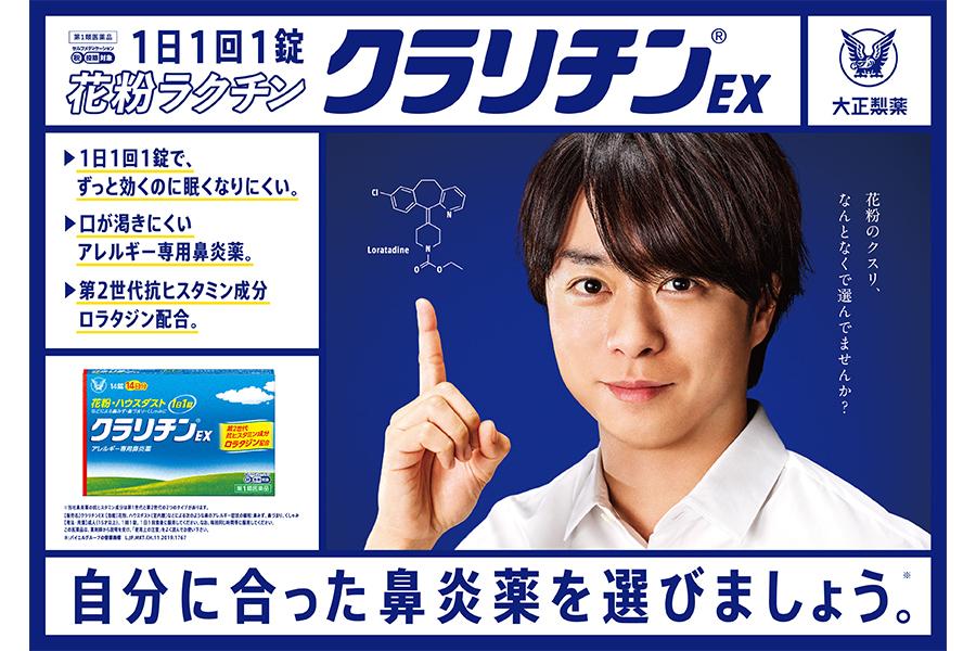 大正製薬の新CMに登場する櫻井翔
