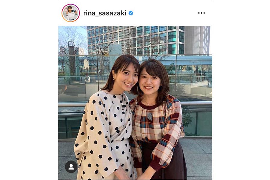尾崎里紗アナと2ショットにおさまる笹崎里菜アナ インスタグラムより@rina_sasazaki