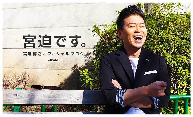 (C)宮迫博之オフィシャルブログ「宮迫です。」Powered by Ameba