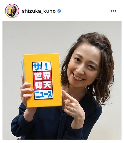 インスタグラムより@shizuka_kuno