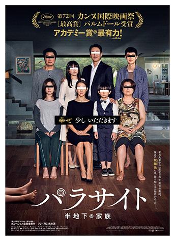 「パラサイト」アカデミー賞作品賞受賞で石田ゆり子に感謝の声相次ぐ