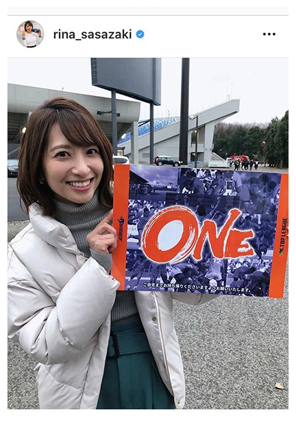 笹崎アナのインスタグラムより@rina_sasazaki